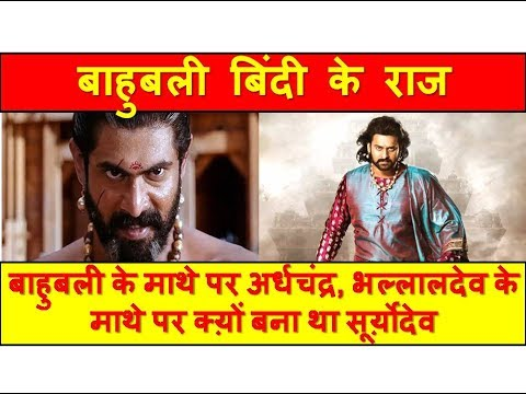 BAHUBALI FACTS YOU HAVE TO KNOW    Secret Of Bahubali Actors Forehead Symbols
