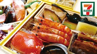 We tried the OSECHI from Japan