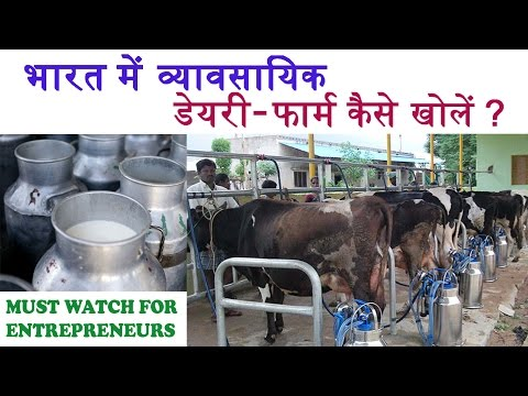 How to start Your Dairy with Less Investment in India | कम बजट में कैसे शुरू करें अपना डेरी फार्म ?
