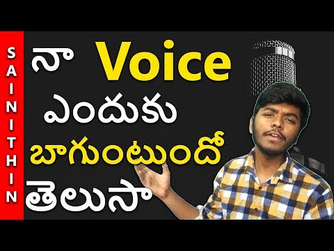 how to edit voice in audacity and make your voice sound better | ఇలా చేస్తే వాయిస్ బాగుంటుంది