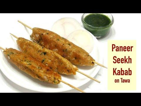 Paneer Seekh Kabab | तवे पर कम तेल में बनाए स्वादिस्ट कबाब | Iftar Recipe | Kabitaskitchen