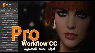 تحميل + معالجه بستخدام ادوات SMP Pro Workflow للمصورين