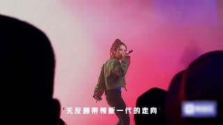 G.E.M.鄧紫棋【中國新說唱2 製作人開場Cypher】Live