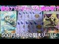 【ポケモンカード開封】やみつきになる!演出アリのネット500円オリパを、10パック開封!【ゆっくり】