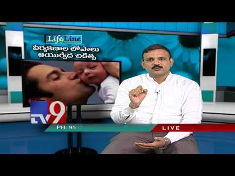 Low Sperm Count - Ayurvedic treatment - Lifeline - TV9