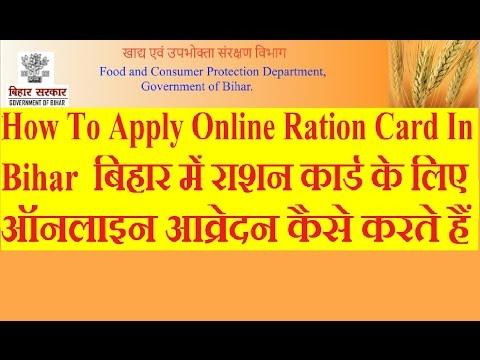 How To Apply Online Ration Card In Bihar  बिहार में राशन कार्ड के लिए ऑनलाइन आवेदन  कैसे करते हैं