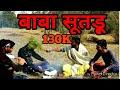 चड़ेला उतारे बाबे दे भूत Funny pahri Palampur vines | Palampuriye yaar