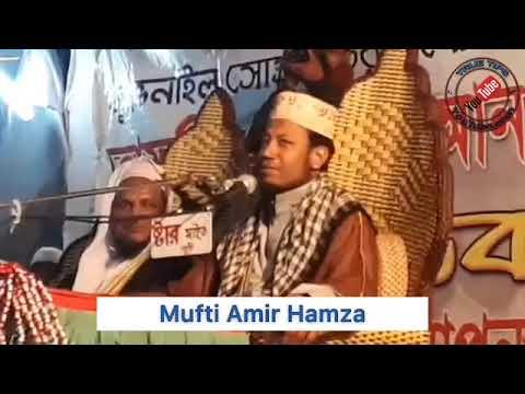 Bangla Waz-By Mufti Amir Hamza