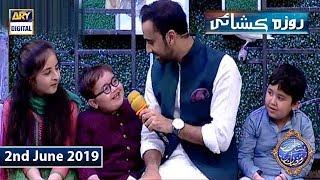 Shan e Iftar - Roza Kushai - (Kids Segment) - 2nd June 2019