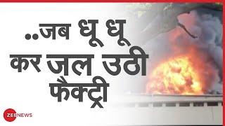 Mumbai Breaking: केमिकल फैक्ट्री में भीषण आग, कई धमाके हुए | Mumbai Fire | Breaking News