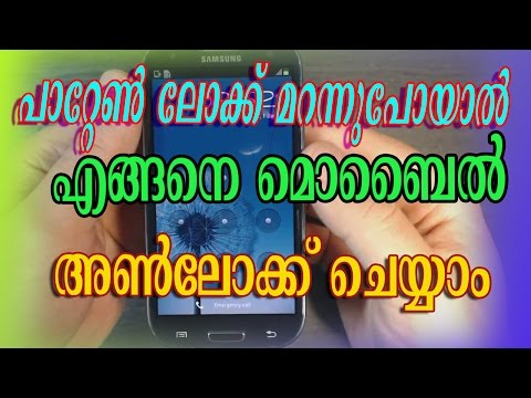 How to Unlock Mobile when you forget the Pattern | Malayalam