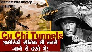 अमेरिकी सैनिक भी इन सुरंगों में जाने से डरते थे | Vietnam War History And
