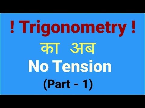 Trigonometry ( hindi ) Trigonometry ratios ( Part 1 ).