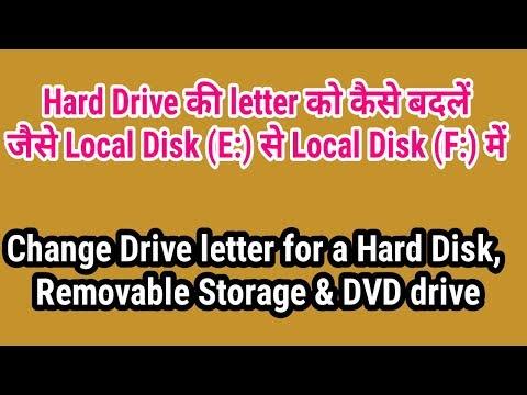 लैपटॉप की Hard-Disk की Drive Letter को कैसे बदले l How to Change Drive Letter In Windows 7,8,8.1,10