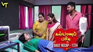 Kalyana Parisu 2 Tamil Serial | Daily Recap | Episode 1724 Highlights | Sun TV Serials | Vision Time