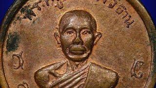 หลวงปู่วรพรต วิธาน (เหรียญรุ่นแรก) By โอ๋ บ้านสวนฯพระเครื่องเทอร์โบ佛牌; 佛像。