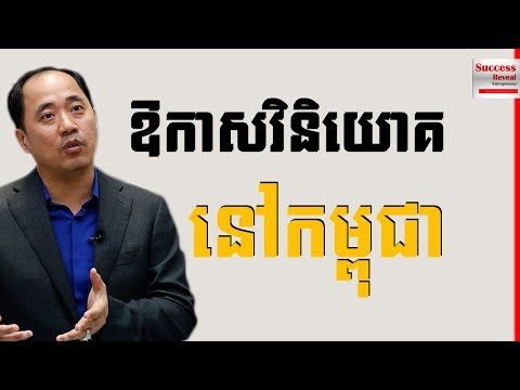 Sear Rithy - Investment Enviroment in Cambodia | Success Reveal