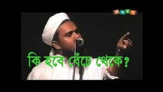 কি হবে বেঁচে থেকে | Aynuddin Al Azad  Rah.