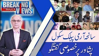 Breaking Views With Malick | Remembering the martyrs of APS tragedy | 16 Dec 2018 | 92NewsHD