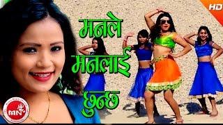 New Lok Dohori 2073 | Manle Manlai Chhunchha - Ramesh Babu Thapa Magar & Preeti Ale | Ft.Ranjita