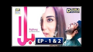 Balaa Episode 1 & 2 - 3rd September 2018 - ARY Digital Drama [Subtitle Eng]