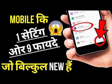 Mobile Ki Ek SECRET Settings or 9 TRICKS and 1 or Magic TRICKS for any Phone