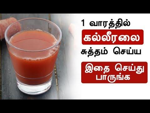 ஒரே வாரத்தில் கல்லீரலை சுத்தம் செய்ய | Liver problems| Liver diseases In Tamil| Tamil Health Tips
