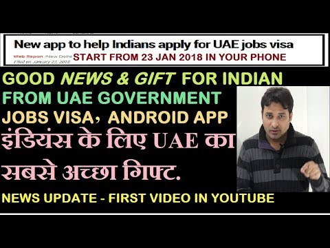 GOOD NEWS & GIFT FROM UAE GOVERNMENT- NEW APP TO HELP INDIANS APPLY FOR UAE JOBS VISA | HINDI | URDU