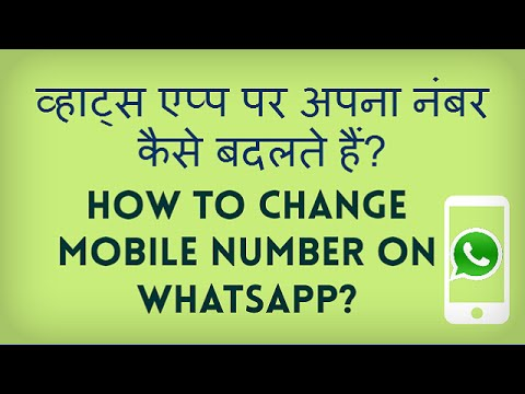 How to Change Mobile Number On Whatsapp Without Loosing Old Chats and Group Messages? Hindi video