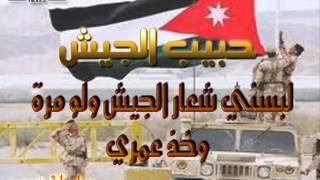 #x202b;حبيب الجيش لبسني شعار الجيش بس مرة وخذ عمري سليمان عويس#x202c;lrm;