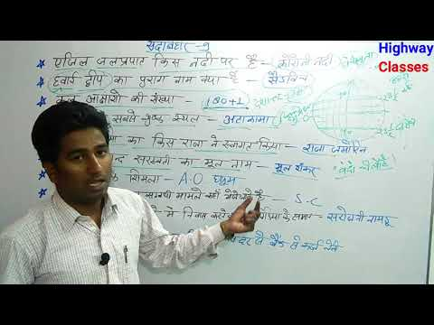 सदाबहार प्रश्न भाग -9 for UP Police and Railway by Gaurav sir