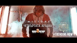 MILIONI - ЧЕТВЪРТАТА АРАБКА (B'&'W) [Official Video] (prod. by BATE PESHO)