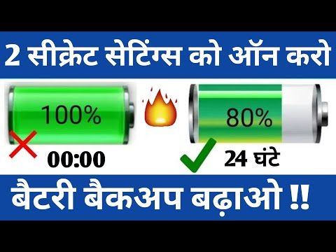 2 Android Secret settings To increase Mobile Phone Battery Backup in Hindi | By Hindi Android Tips
