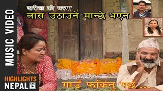 Gaunko Bikas Garne Bhaye - New Nepali Lok Dohori Song 2018 | Yubaraj Chaulagain & Roshani Rasaili