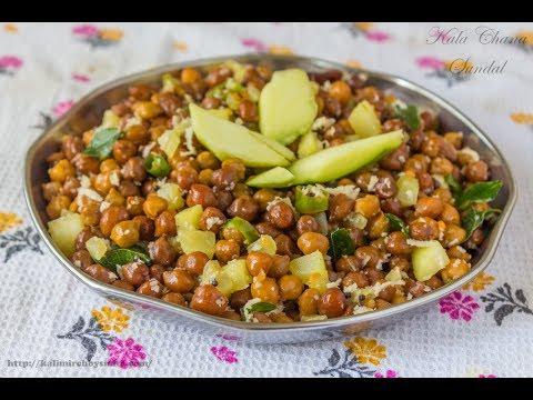 Kala Chana Sundal/ How to make Sundal recipe