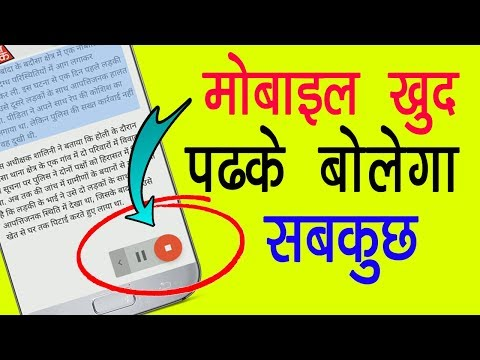 2018 Android Mobile Secret hidden Feature 😱👌| Best Text to Speech For Mobiles (HINDI/URDU)