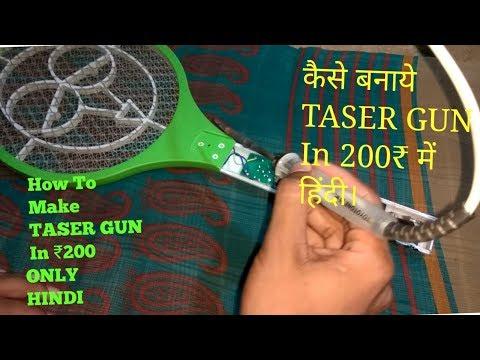 How To Make Taser Gun in 200₹ in HINDI - कैसे बनाये  Tessar Gun 200 ₹ में हिंदी