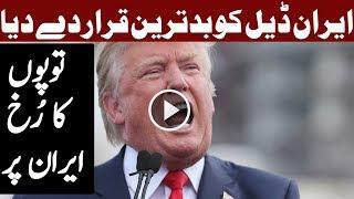 Donald Trump Ko Aagla Shikar Mil Gaya - Headlines 12:00 AM - 14 Oct 2017 - Express News