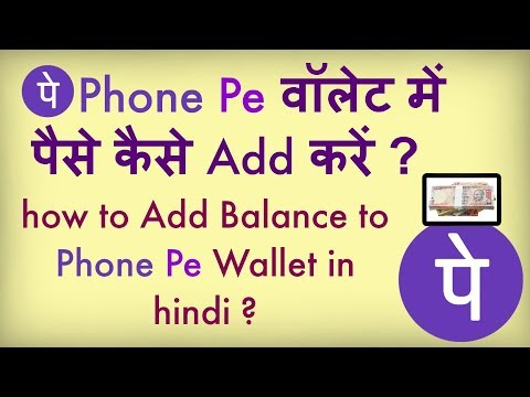 how to Add Money in Phonepe Wallet ? Add Balance in phonepe wallet.