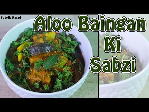 Aloo Baingan Ki Sabzi Recipe | आलू बेंगन की सब्जी