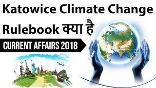 Katowice Climate Change Rulebook cop 24 क्या है ? Current Affairs 2018