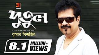 Tore Putuler Moto   by Kumar Bishwajit   New Bangla Song 2017   Lyrical Video   ☢☢ EXCLUSIVE ☢☢