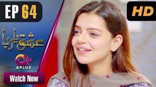 Ishq Ya Rabba - Episode 64 | Aplus Dramas | Bilal Qureshi, Srha Asghar, Fatima | Pakistani Drama