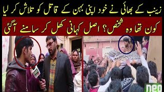 Pukar Team Revealed Whole Story Of Zainab Kasur Case | Pukar | Neo News