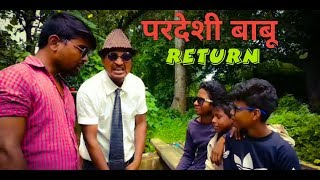 परदेशी बाबू Return[ दहेज़ प्रथा ] ||dn Film|| Dinesh Prajapati [bijuri]