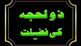 Zulhijjah Ki Fazilat : Quran Hadees