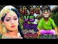 Download श्री देवी VS बिल्लू कॉमेडी   shri devi popular songs and talking tom comedy   #funnycall   billu MP3,3GP,MP4