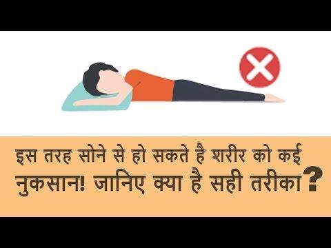 इस तरह सोने से हो सकते है कई नुकसान!     side effects on body of stomach sleeping position