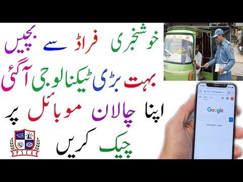 Chek Your Vehicle Challan online - E Challan Pakistan