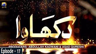 Dikhawa Episode 17 ( Keraye ki Izzat ) Ehsaas Ramzan | Iftaar Transmission | 11th May 2020